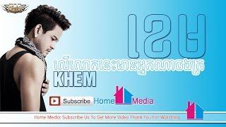 Ler Lok Nes Mean Nak Na Chong Kro - លើលោកនេះមានអ្នកណាចងក្រ_Khem/ខេម