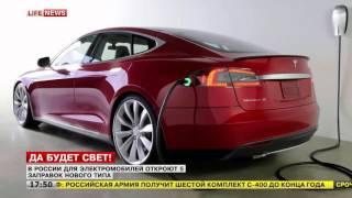 Tesla может построить в России cеть заправок в этом году