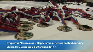 Открытый Чемпионат и Первенство города Перми по кикбоксингу 29-30 апреля 2017 года