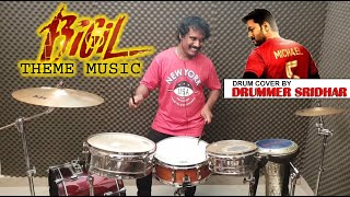 Bigil Bigil Bigiluma Theme Music | Drum Cover by Drummer Sridhar