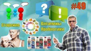 Пробиотики. Витамины. Генетика. Старение. Гемоглобин. Гиперэкстензия. Плотность мышц. Ответы 49