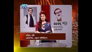 Bangabandhu Path- EP 127 || Mohima Poly || বঙ্গবন্ধু পাঠ || 30 July 2020 || Ekushey ETV
