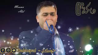 نعمان الجلماوي مدلل والله مدلله + لعبر على تركيا