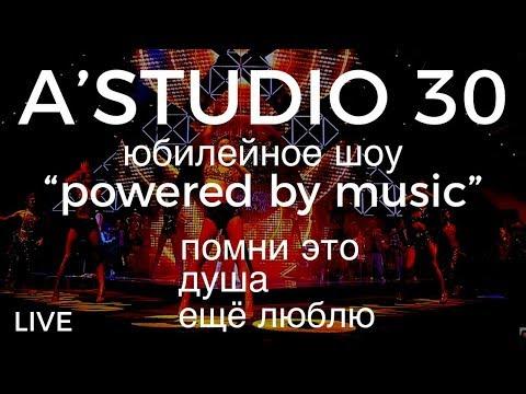 A'Studio 30 live – Vol.6 | Помни это | Душа | Ещё люблю | Часть 6