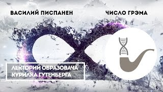Василий Писпанен - Число Грэма