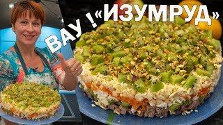 ИЗУМРУД Удивите гостей нестандартным новогодним салатом простой рецепт салата