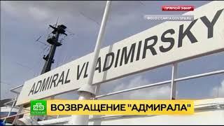 «Адмирал Владимирский» вернулся в Кронштадт после похода к пиратским берегам
