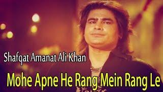 Mohe Apne He Rang Mein Rang Le - Shafqat Amanat Ali