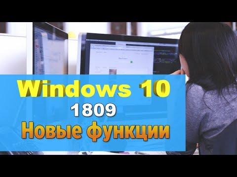 Новые функции Windows 10. Версия 1809