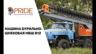 видео Машина бурильная шнековая МБШ-519
