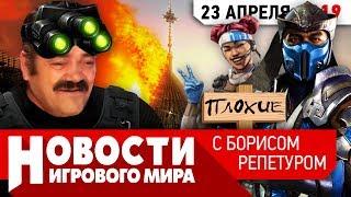 ПЛОХИЕ НОВОСТИ Splinter Cell 7, KotOR 3, PS5 совместима с PS4, Mortal Kombat 11 запретили на Украине