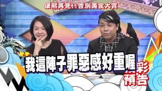 2016.01.05《康熙來了》預告 康熙再見!!告別美食大賞 II