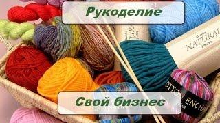 Товары для рукоделия, в Ростове. Рукоделие для кукол.