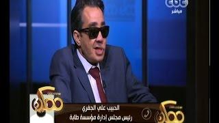 #ممكن | شاهد…الحبيب علي الجفري يفاجيء الجميع بمداخلته مع خيري رمضان