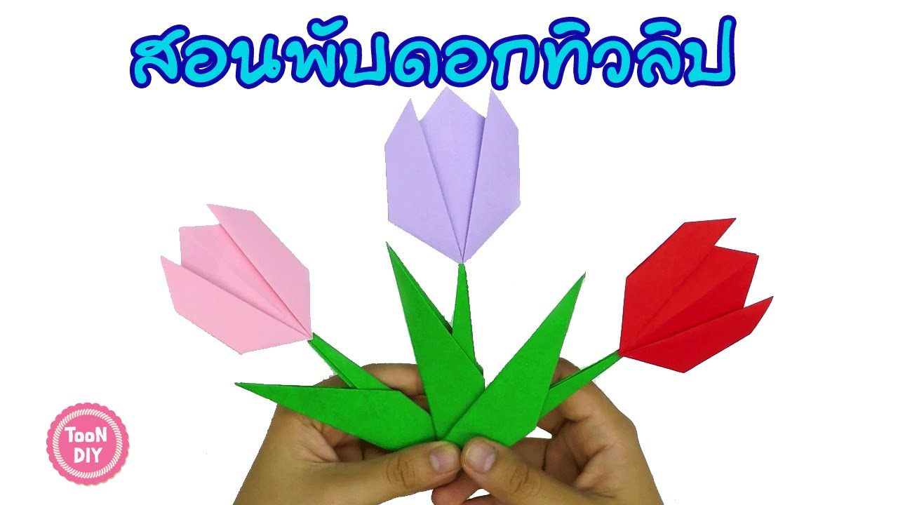 tulip flower paper ดอกทิวลิปจากกระดาษ ดอกไม้กระดาษติดบอร์ด ตกแต่งบอร์ด 摺紙花 花摺紙  --TooNDIY