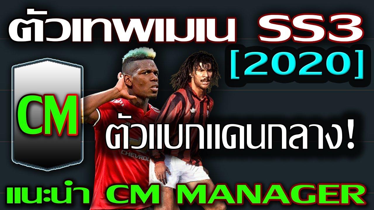 แนะนำกองกลางสายเมเน - ตัวเทพเมเน SS.3 / 2020 - FIFA ONLINE 4 MANAGER