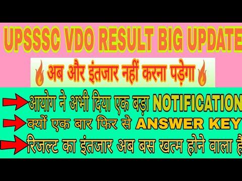 बहुत बड़ी खबर UPSSSC VDO RESULT UPDATE   रिजल्ट का इंतजार अब बस खत्म होने वाला है   राहत की सांस लो