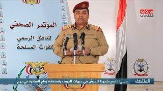 الناطق باسم الجيش الوطني : الجيش استعاد الكثير من المواقع في نهم والجوف وصرواح