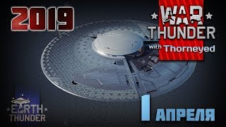 Пыщь-Пыщь 1 апреля 2019 | War Thunder