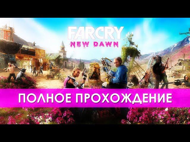 Far Cry: New Dawn (видео)