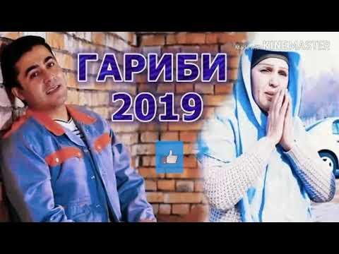 МАРГИ ГАРИБАЧАИ ОШИК //РЕПИ ОШИКИ 2019