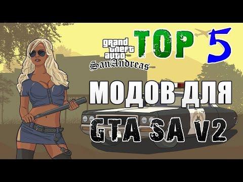 ТОП 5 МОДОВ ДЛЯ GTA SAN ANDREAS ЧАСТЬ 2