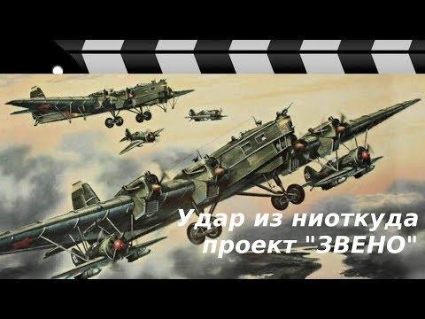 """ЛЕТАЮЩИЙ АВИАНОСЕЦ - проект """"ЗВЕНО"""""""