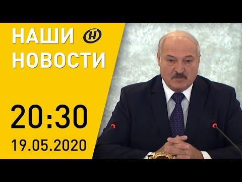 Наши новости ОНТ: Лукашенко на саммите ЕАЭС, данные по COVID-19 в Беларуси, помощь врачам