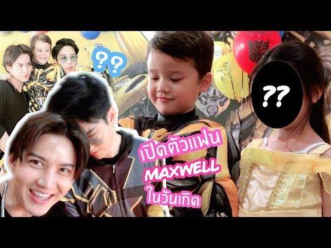 Maxwell Birthday : พ่อไมค์มึนลูกเปิดตัวแฟนในงานวันเกิด [Mini VLOG]