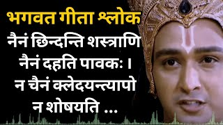 Reality of Life and Death - Beautiful Shloka of Bhagvad Geeta