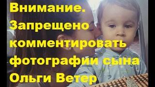 ДОМ-2 Новости. Внимание. Запрещено комментировать фотографии сына Ольги Ветер. ДОМ-2, ТНТ