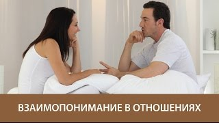 видео Взаимопонимание в отношениях: как сохранить любовь?