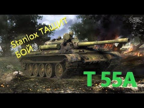 ЛУЧШИЙ БОЙ НА T 55A! Stanlox. WORLD OF TANKS