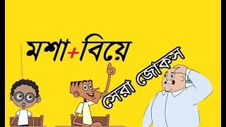 Mosha + Biye   teacher vs student part-78   Bangla funny jokes 2020   kappa cartoon
