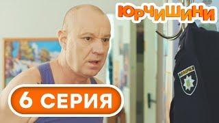 Сериал Юрчишины - Сын коп - отец уголовник