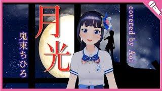 富士葵 - 月光