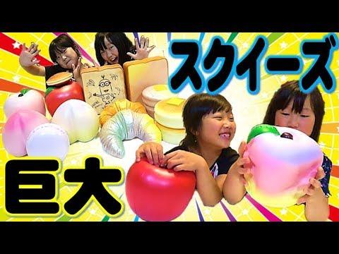 大量!巨大スクイーズを姉妹で紹介!モーリーファンタジーやナムコのクレーンゲームでGETしたものもあるよ💚超低反発も😆【 しほりみチャンネル】