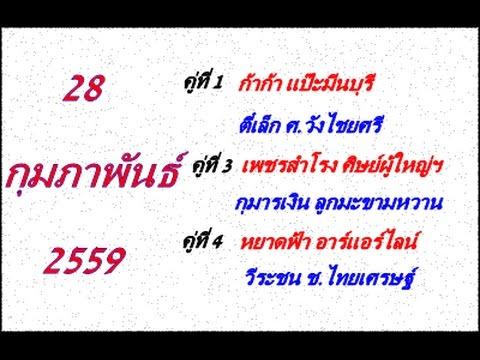 วิจารณ์มวยไทย 7 สี อาทิตย์ที่ 28 กุมภาพันธ์ 2559