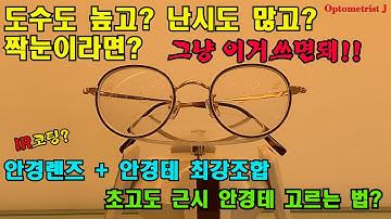 초고도근시 강난시 부등시 안경만들기. 초고도근시 안경테 고르는법?
