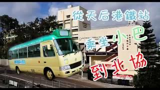 Publication Date: 2019-10-03 | Video Title: 由天后港鐵站乘坐小巴到北角協同中學