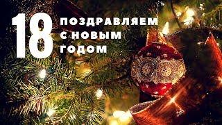 З Новим 2018 Роком Дорогі Друзі, Передплатники і Гості