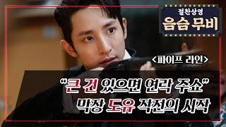 [B tv 영화 추천] B tv X 음슴무비 : '파이프라인'
