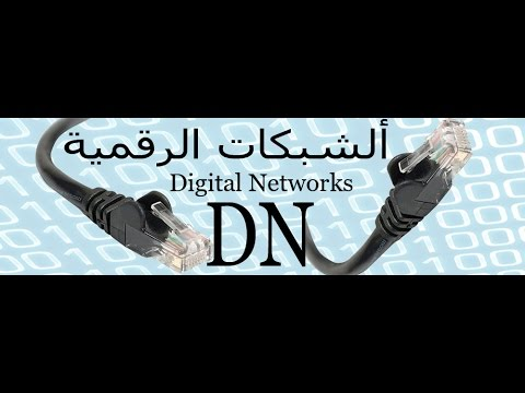 الفيديو الرابع لشرح ال QOS جودة الخدمة بالعربية للمهندس حسن صالح مرشد