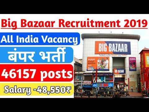 Big Bazaar Job 2019 | How To Apply Big Bazaar vacancy 2019 | Big Bazaar vacancy 2019 |By Om Prakash