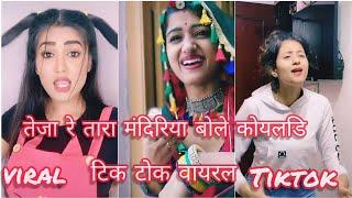तेजा रे थारे मंदिरिया बोले कोयलिया,टिक टोक विडियो, thare mandariya bola koyaliya tiktok video viral
