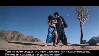 Шахрукх Кхан и Маниша Койрала - Любовь с первого взгляда - Satrangi Re (рус.суб).
