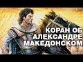 Коран об Александре Македонском? Лунный календарь