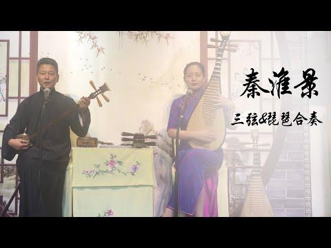 秦淮景—琵琶&三弦 |Lute&Sanxian Cover