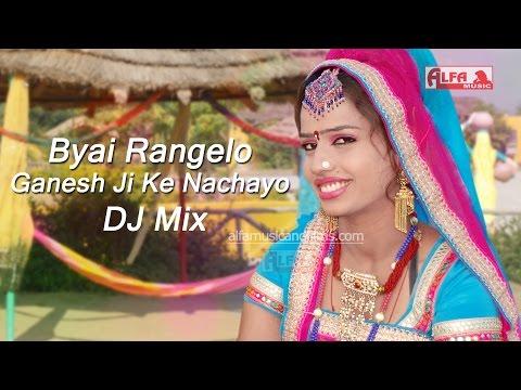 Byai Rangelo Ganesh Ji Ke Nachayo | Rajasthani DJ Mix Song | Marwadi Songs | Alfa Music & Films