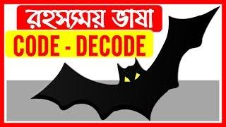 Crack the Code Language | Decipher a secret code রহস্যময় ভাষা | Bengali IQ Test #55 | Buddhir Dhenki